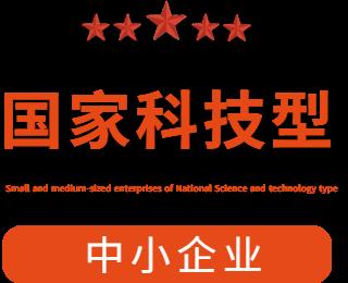 """祝贺漯河市雷竞技电竞官网电子科技有限公司通过""""国家科技型中小企业""""认定!"""