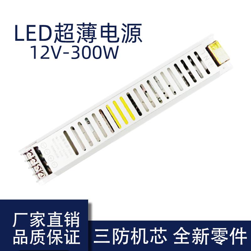 led超薄电源