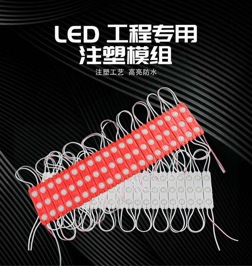 led模组系列-红