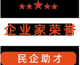 """祝贺漯河市红黄蓝电子科技有限公司获得""""民企助才""""荣誉称号。"""