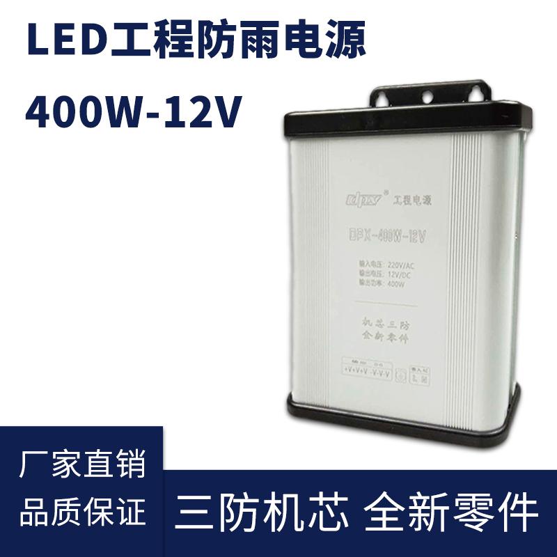 12V 400W LED防雨电源