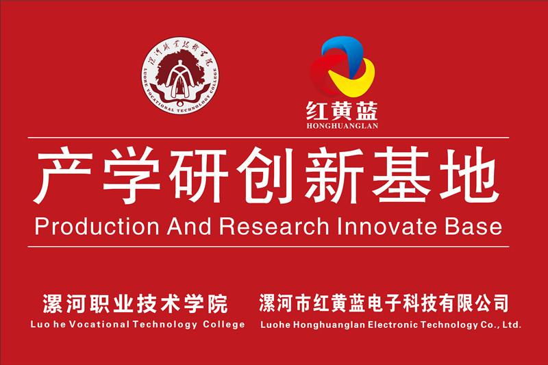 漯河职业技术学院与漯河市红黄蓝电子科技有限公司产学研创新基地顺利揭牌。