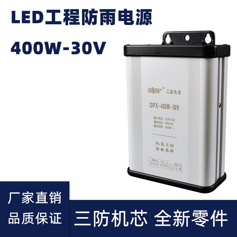 30V 400W LED防雨电源