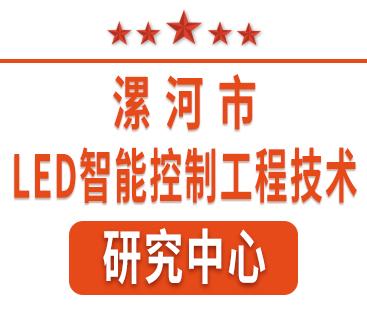 """祝贺红黄蓝电子通过""""漯河市工程技术研究中心""""认定。"""