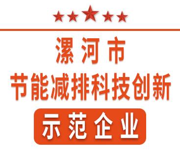 """祝贺红黄蓝电子荣获""""漯河市节能减排科技创新示范企业""""称号。"""