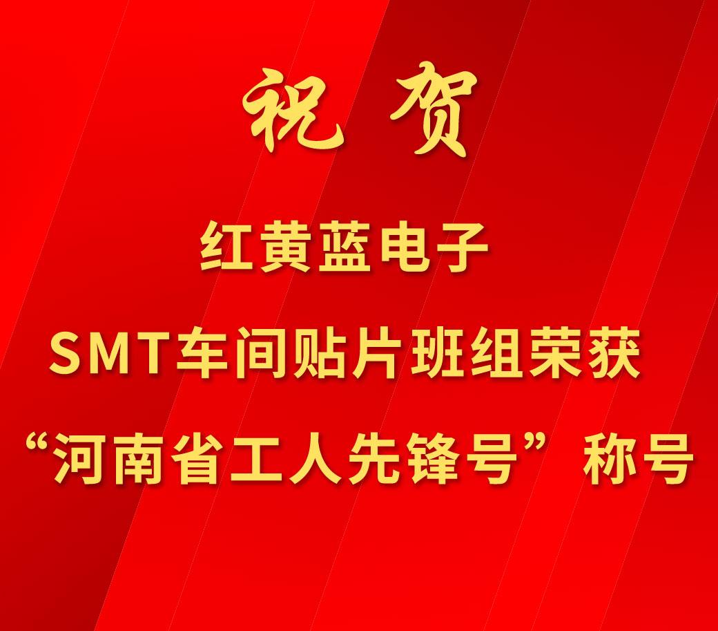 """祝贺红黄蓝电子SMT车间贴片班组荣获""""河南省工人先锋号""""称号。"""