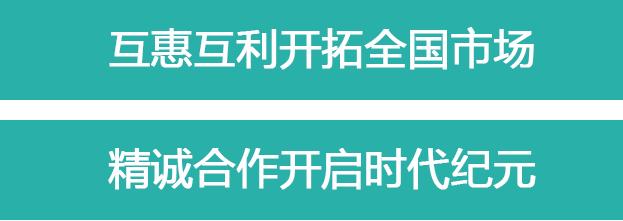 招商加盟2.png